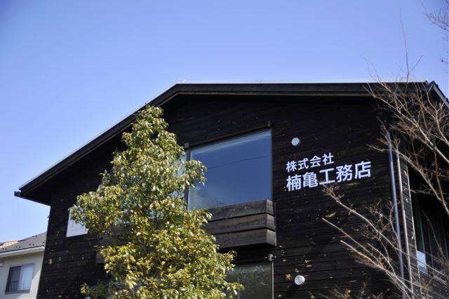 楠亀モデルハウス