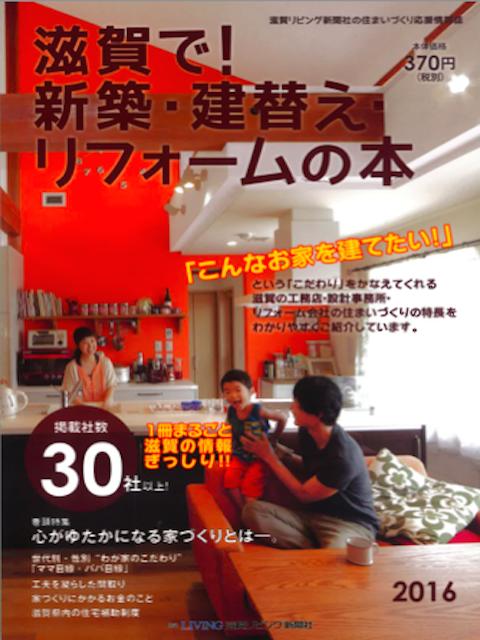 20151211イベント雑誌掲載小林邸表紙