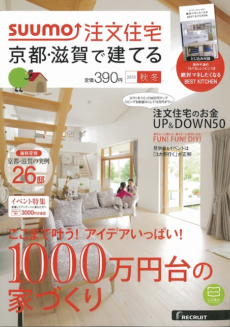 20151103【9月号表紙】SUUMO注文住宅京都滋賀で建てる